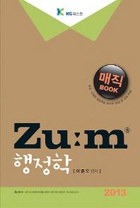 행정학 매직 Book(2013)(Zu m)