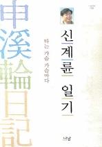 신계륜 일기(나남신서 1265)