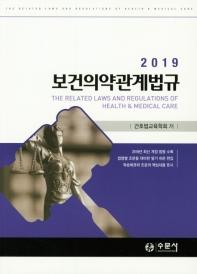보건의약관계법규(2019)