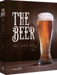 The Beer: 맥주 스타일 사전(양장본 HardCover)