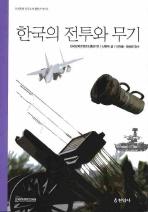 한국의 전투와 무기