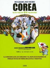 먼나라 이웃나라 한국: 에스파냐어판