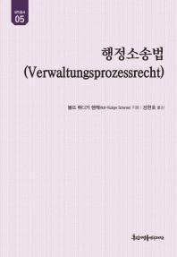 행정소송법(유민총서 5)(양장본 HardCover)