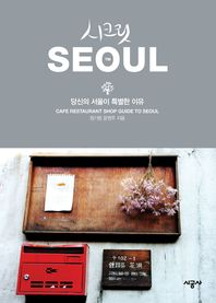 시크릿 서울