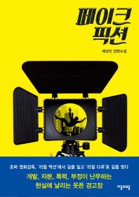 페이크 픽션 / 배상민 (제1회 자음과모음 신인문학상 수상작가)