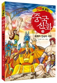 중국 신화. 3: 독재자 전욱의 시대(만화로 보는)