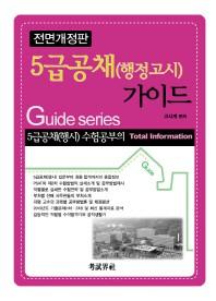 행정고시 가이드(5급 공채)(전면개정판)