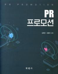 PR 프로모션
