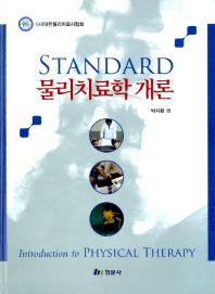 물리치료학 개론(Standard)(양장본 HardCover)