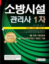 소방시설관리사 1차(2015)(개정판)