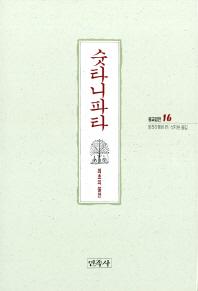 숫타니파타 /정가10000원/160