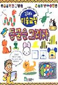 동물을 그리자 (김충원의 미술교실)(김충원의 미술교실)