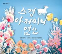 스갱 아저씨의 염소(북비그림책 7)(양장본 HardCover)