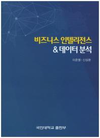 비즈니스 인텔리전스 & 데이터 분석