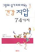 건강지압 74가지(그림으로쉽게따라배우는)