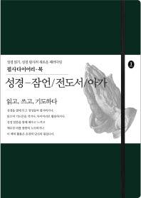 성경-잠언/전도서/아가(필사다이어리-북)