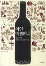 와인 미셀러니: 와인에 관한 비범하고 기발한 이야기
