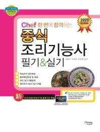 중식조리기능사 필기&실시(2020)(Chef 한 번에 합격하는)