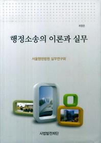 행정소송의 이론과 실무(개정판)(양장본 HardCover)