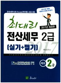 전산세무 2급 실기+필기(2017)