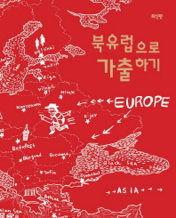 북유럽으로 가출하기(가출하기 시리즈)