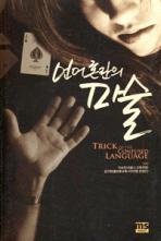 언어혼란의 마술