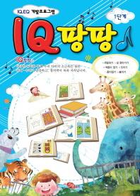 IQ 팡팡 1단계