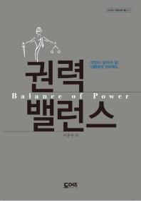 권력 밸런스(도어즈 사회과학 총서 1)(양장본 HardCover)
