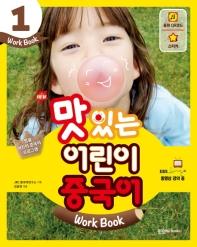 맛있는 어린이 중국어 Work Book. 1(New)(CD1장포함)