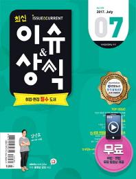 이슈&상식 7월호(2017)(최신)