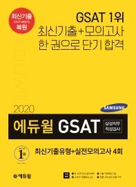 GSAT 삼성직무적성검사최신기출유형+실전모의고사(2020)