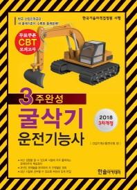 굴삭기 운전기능사 3주완성(2018)