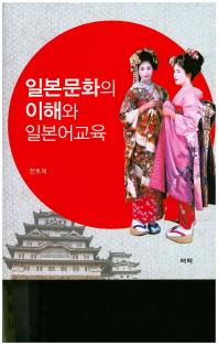 일본문화의 이해와 일본어교육(양장본 HardCover)