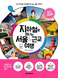 지하철로 떠나는 서울&근교 여행(개정판)
