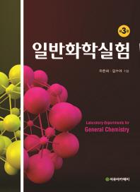 일반화학실험(3판)