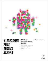 안드로이드 개발 레벨업 교과서(임베디드 & 모바일 시리즈 33)