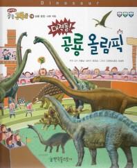 대격돌! 공룡 올림픽(재미북스 쿵쿵 공룡들 19)(양장본 HardCover)