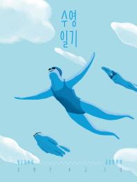 수영일기(양장본 HardCover)