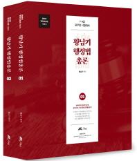 황남기 행정법총론 세트(2019)(전2권) 상품소개 참고하세요