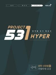국어 문학 신유형 우월하게(Hyper)(2017)(531 Project(프로젝트))