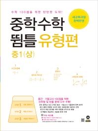 중학 수학 1(상) 뜀틀 유형편(2021)