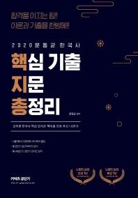 문동균 한국사 핵심 기출 지문 총정리(2020)