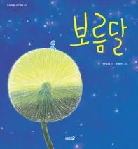 보름달(도토리숲 시그림책 3)(양장본 HardCover)