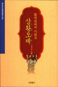 중국성씨의 기원과 삼황오제(증산도상생문화총서 32)