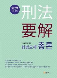 형법요해 총론(허문표 국가직)