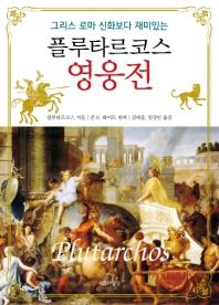플루타르코스 영웅전(그리스 로마 신화보다 재미있는)