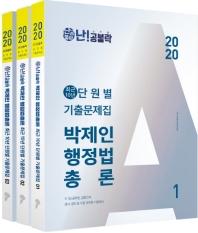 박제인 행정법 총론 최근 10년 단원별 기출문제집(2020)