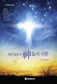 빛의 일꾼과 신들의 귀환(의식상승시리즈 6)
