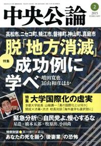 中央公論 중앙공론 1년 정기구독 -12회  (발매일: 10일)