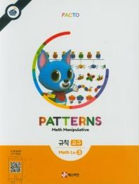 Patterns-규칙 Math 교구(Lv.3)(팩토슐레)